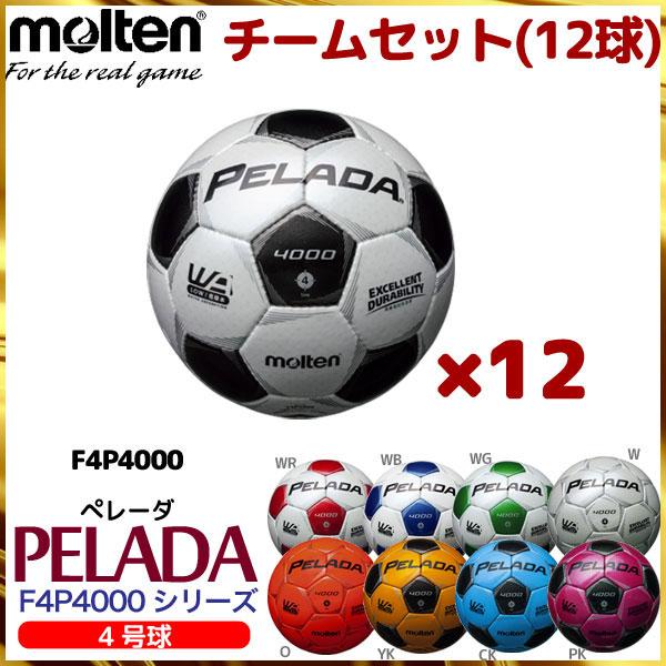 新版 サッカー ボール 4号球 12球 セット F4P4000 モルテン 12球 ペレーダ ジュニア 4000 F4P4000 molten 4号 小学 ジュニア★BO, スーツケースキャリーケースD-cute:0e82d5ac --- clftranspo.dominiotemporario.com