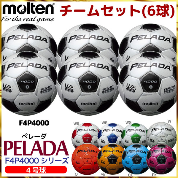 サッカー ボール 4号球 6球 セット ペレーダ 4000 F4P4000 molten 4号 小学 ジュニア ★BO