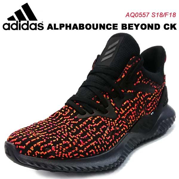 シューズ ランニング アディダス スポーツ スニーカー アルファバウンズ ビヨンド CK ALPHABOUNCE BEYOND CK AQ0557 adidas