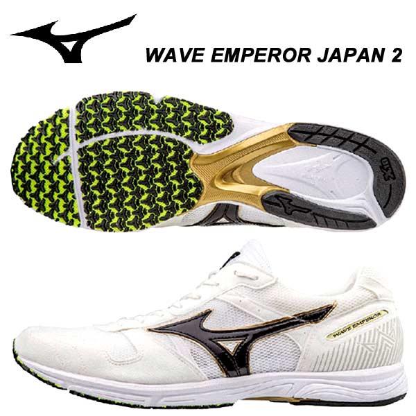 ランニング シューズ ミズノ WAVE EMPEROR JAPAN 2 ウェーブ エンペラー ジャパン 2 J1GA177509 陸上 駅伝 マラソン mizuno