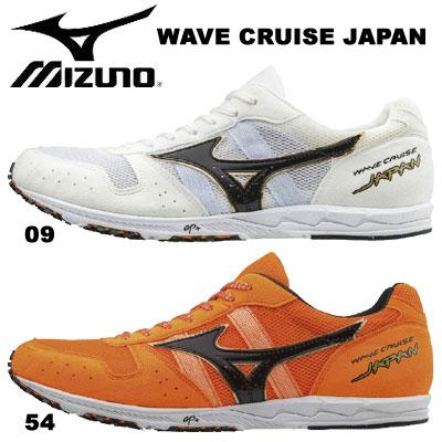 ランニング シューズ ミズノ 陸上 ランシュー ウェーブ クルーズ ジャパン WAVE CRUISE JAPAN U1GD1710 mizuno
