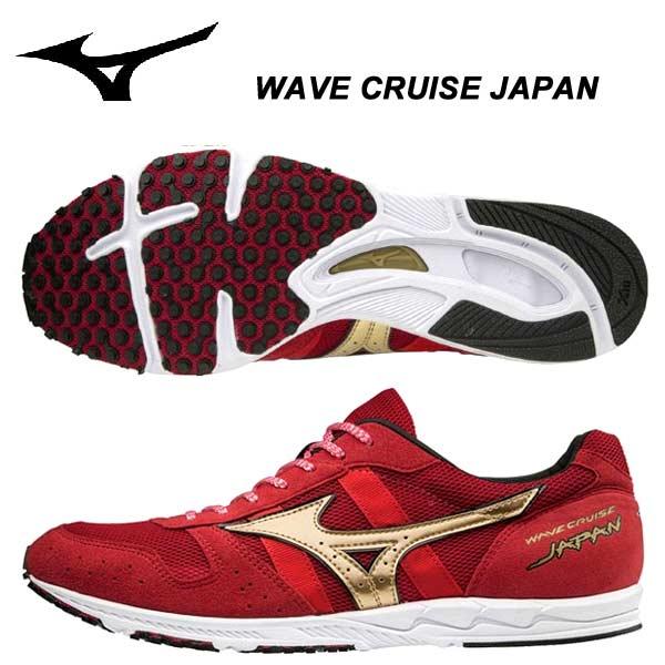 ランニング シューズ ミズノ ウェーブ クルーズ ジャパン WAVE CRUISE JAPAN U1GD1810 mizuno