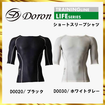 アンダー ウェア ドロン スポーツ インナー ショートスリーブシャツ D0020/D0030 メンズ ライフシリーズ doron 送料無料 BO