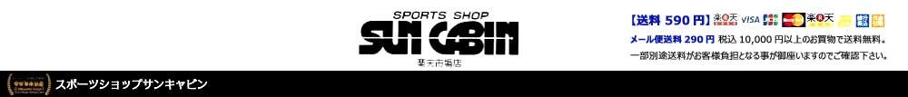 PRO SHOP SUNCABIN -サンキャビン-:創業1975年。サッカー・バスケットを中心!正確・迅速がモットーです。