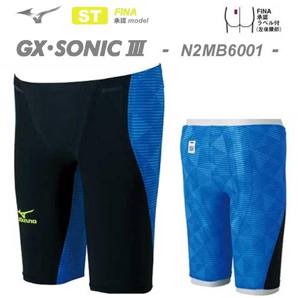 SALE 水着 ミズノ ハーフスパッツ GX-SONIC 3 ST FINA 承認ラベル付 競泳 競泳水着 N2MB6001 MIZUNO