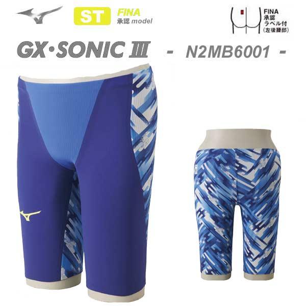 水着 ミズノ ハーフスパッツ GX-SONIC 3 ST FINA 承認ラベル付 競泳 競泳水着 N2MB6001 MIZUNO