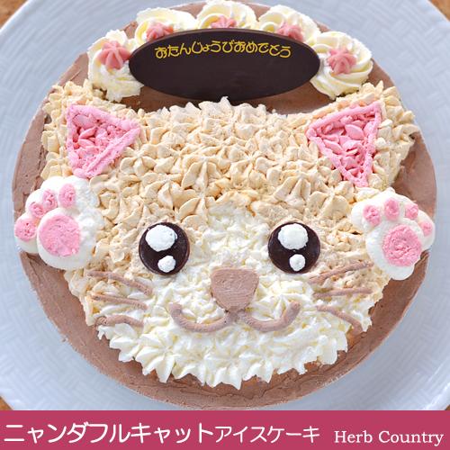 ねこ好きにはたまらないキュートな猫ちゃんケーキ♪ 手作り・ニャンダフルキャットアイスケーキ(ネコ)6号