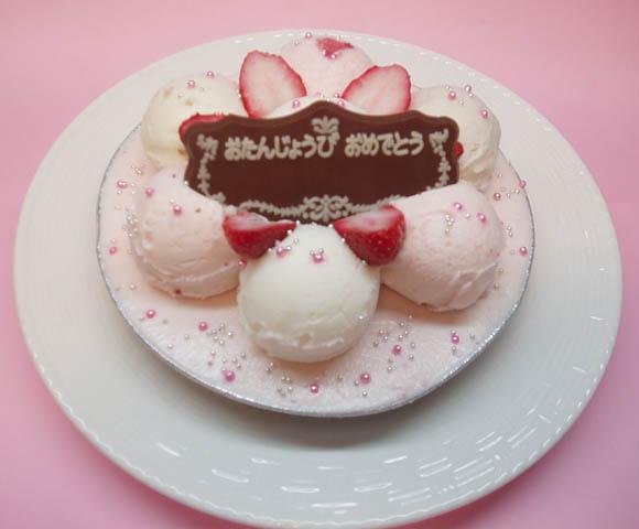 特製・手作りバースデイアイスケーキ(卵アレルギー対応) 5号