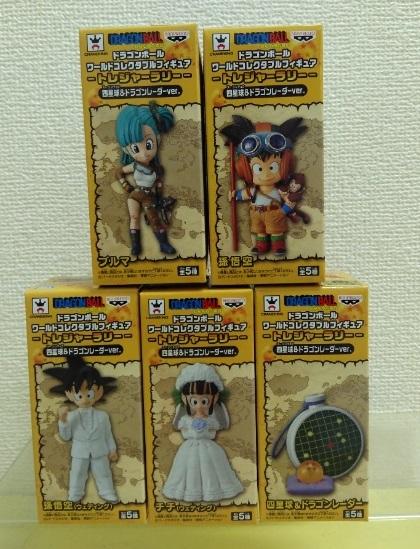 【ドラゴンボールZ】トレジャーラリー 四星球&ドラゴンレーダーver.全5種セット