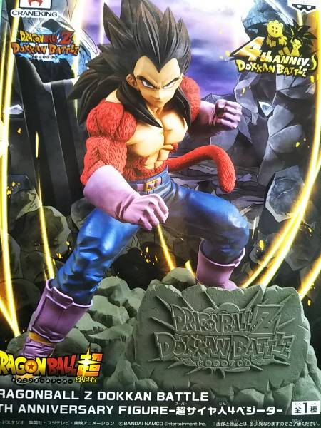 Person from DRAGONBALL Z DOKKAN BATTLE 4TH ANNIVERSARY FIGURE - super  rhinoceros shop 4 ベジータ -