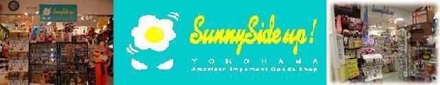 サニーサイドアップ!:フィギュア・ぬいぐるみ