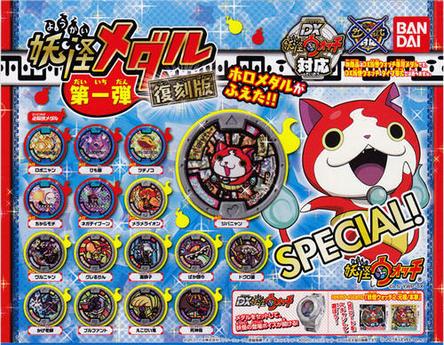 【妖怪ウォッチ】 妖怪メダル 第一弾 復刻版 全16種フルコンプセット (第1弾)UT