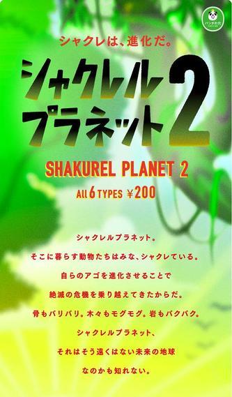 샤크레르프라넷트 2●샤크레르타이가Shakurel Planet범