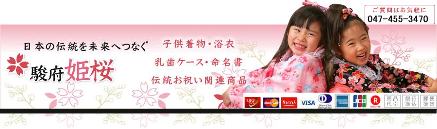 ひな祭り着物お食い初めの駿府姫桜:ひな祭り着物・お食い初め石・乳歯ケース・命名書出産祝い専門販売