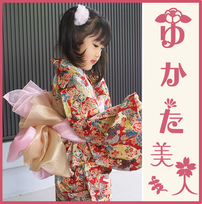 made in 京都古典浴衣 紅(赤) 帯セット  3歳~5歳 100cm~115cm ピンク 販売  着付け簡単 日本製七五三 100cm110cm