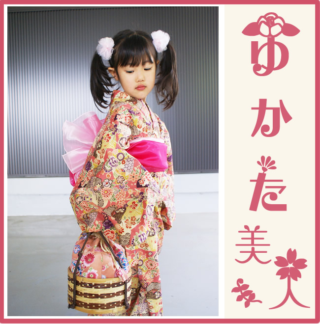 made in 京都古典浴衣 桃(ピンク) 帯セット  3歳~5歳 100cm~115cm ピンク 販売  着付け簡単 日本製七五三 100cm110cm