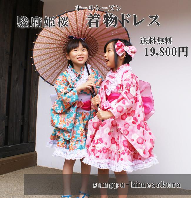 ウエディングドレス生地の姫帯浴衣ドレス桜姫ターコイズ 子供の浴衣 姫帯1枚セット(兵児帯) 浴衣ひな祭りまつり着物・ひな祭りまつり着物浴衣ドレス