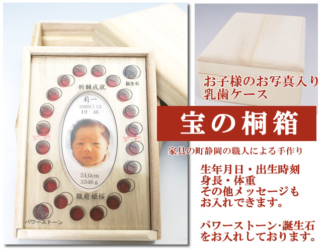 Milk teeth case's first annual Festival celebration children photos with name put Tung treasure boxes made in Japan vertical type birth stone and power stone entered, enter your date of birth height weight 歯入れ, umbilical cord and maternal and child Handb