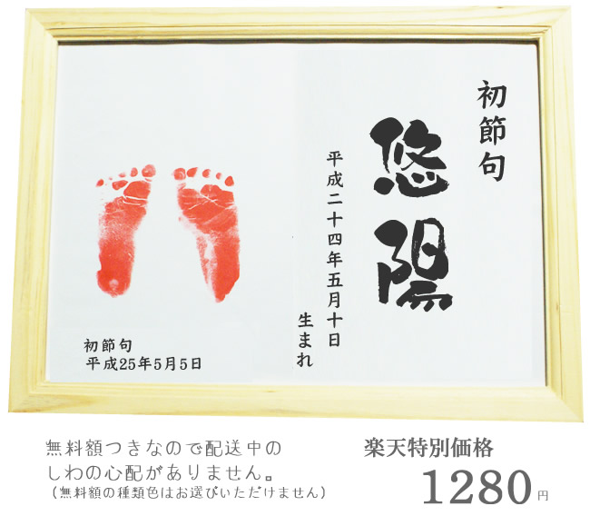 First Festival celebration Bill and iTouch foot Kit Dano Festival name, naming book store selling great banners