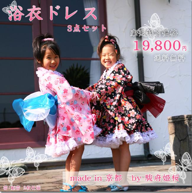 浴衣ドレス子供浴衣ドレス3点セット 子供浴衣ブラック&ピンク 子供の着物全国七五三 浴衣ドレス