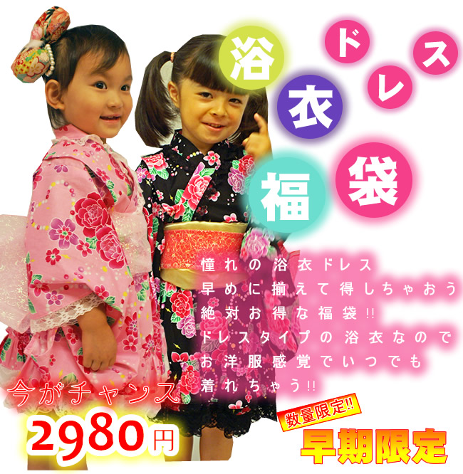 Yukata dress grab of 2,980 yen! Early early split! Grab bag appeared yukata bags Hinamatsuri kimono, first Festival, Festival Hinamatsuri Hina Matsuri kimono