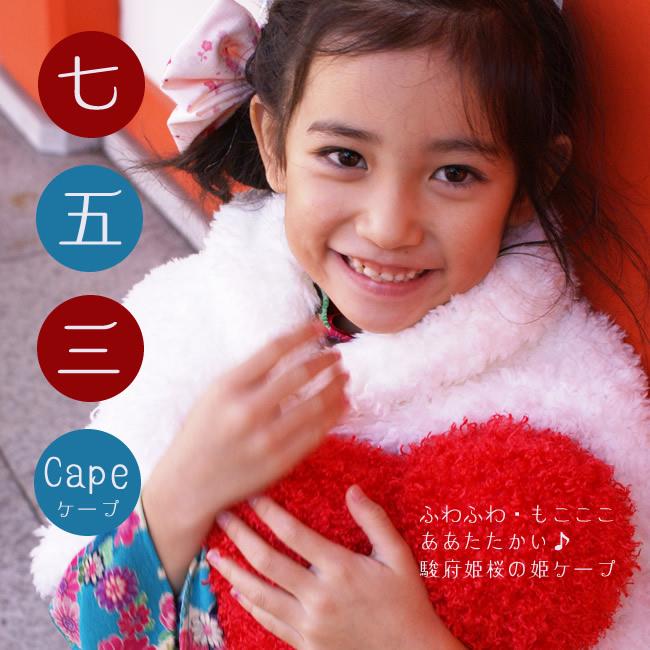 ふわふわ姫ケープ赤ずきんレッドor雪うさぎホワイト 七五三着物に子供用フリーサイズケープ