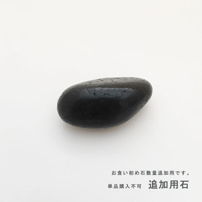 お食い初め石 事業者様専用(石1個×100個=数量1)