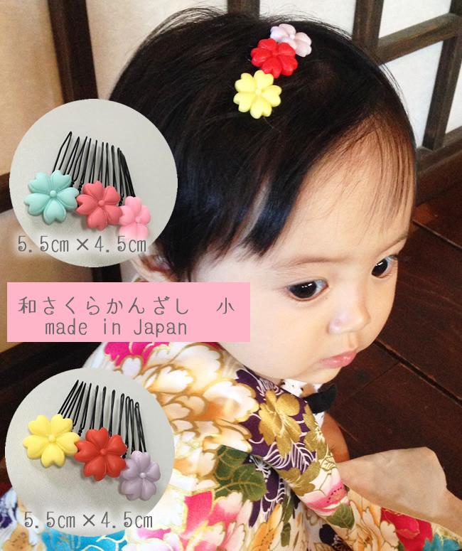 七五三 新登場 メーカー再生品 ひな祭り髪飾り レトロ七五三 和の桜かんざし小サイズ