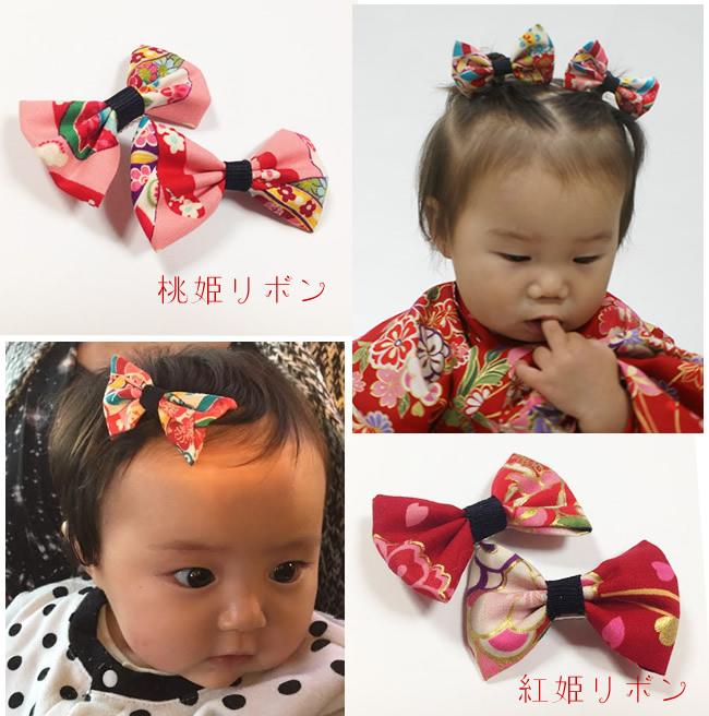 日本正規品 ひな祭りのヘアアレンジに赤ちゃんから使える和の髪飾り 初節句お祝いひな祭り 髪飾りフェアひな祭り 髪飾り 着後レビューで 送料無料 ヘアピン 小さな姫の和リボン