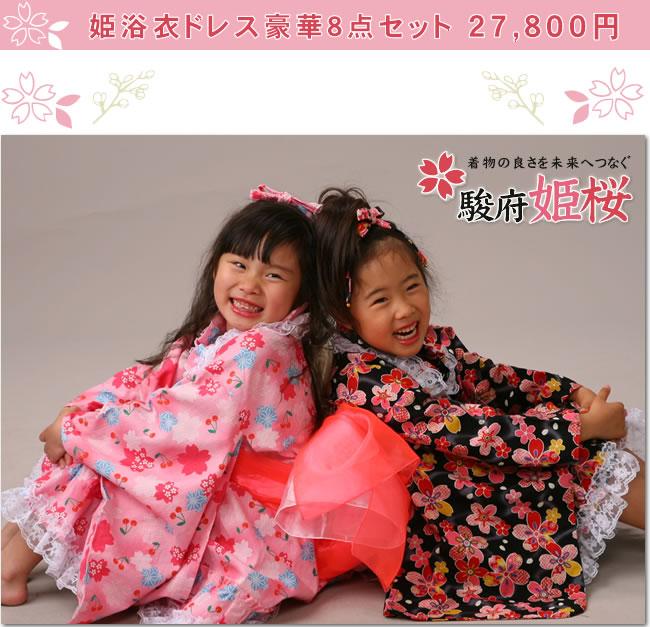 子供浴衣ドレス8点セット ゴスロリ浴衣 子供の浴衣 全国 浴衣ひな祭りまつり着物・ひな祭りまつり着物浴衣ドレス