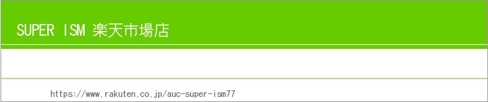 SUPER ISM 楽天市場店:オリジナルスマホケース、輸入雑貨、災害備蓄品等の販売