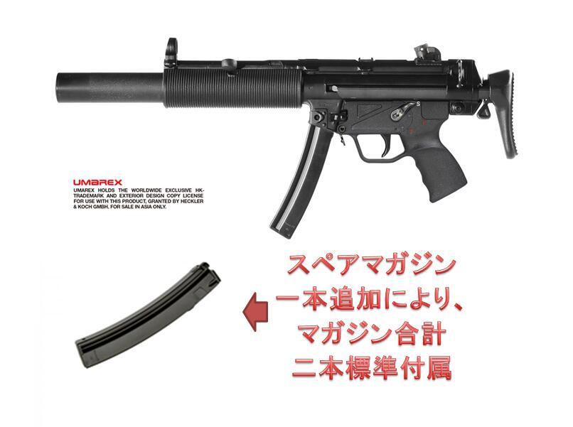 VFC Umarex MP5SD3 GBBR EarlyModel ガスブローバック ダブルマガジン 正規限定版 BK