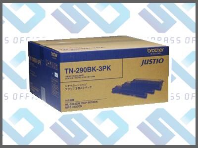 ブラザー純正品TN-290BK-3PK(3個パック)HL-3040CN/MFC-9010CN/9120CN