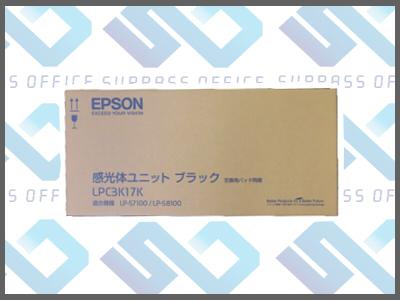 エプソン純正LPC3K17K(ブラック)ドラムLP-S7100/ S7100R/S7100ZS7100RZ/S8100/S8100PS