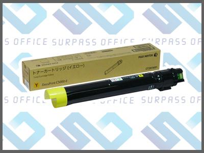 ゼロックス純正品CT201691(イエロー)C5000d