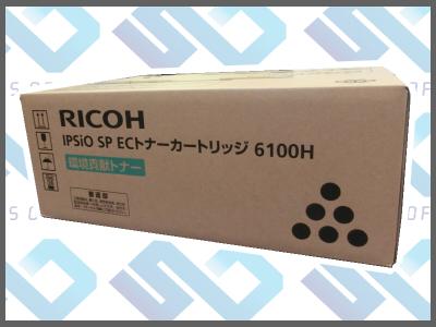 リコー純正IPSiO SP ECトナーカートリッジ6100HSP6100/SP6110/SP6120/SP6210/SP6220/SP6310/SP6320/SP6330