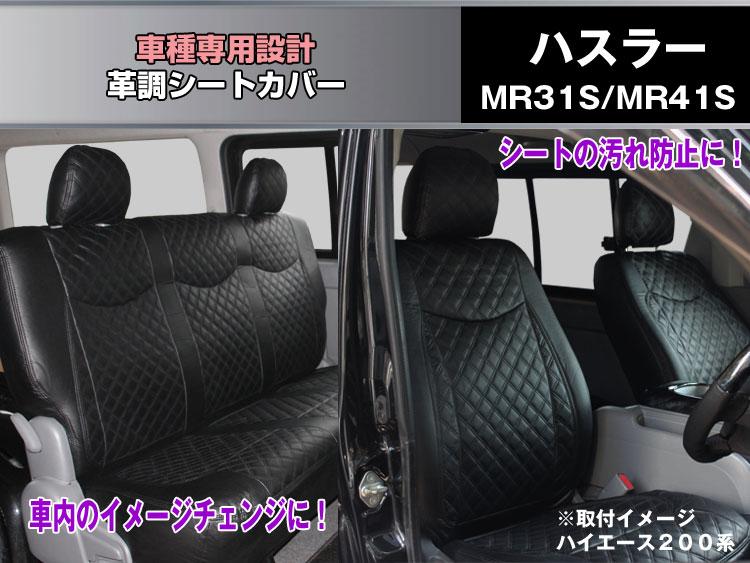 [セール商品!大幅値下げ] 高級革調シートカバー 【ハスラー MR31S/MR41S】 カーシートカバー 防水 難燃素材 車種専用設計 柄選択 当日発送可能