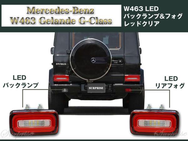 ベンツ W463 Gクラス ゲレンデ用 バックランプ&リアフォグ LEDチューブ レッド&クリアレンズ