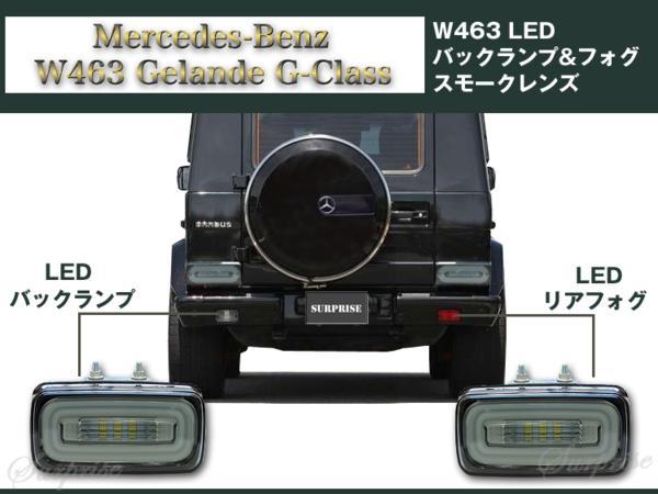 ベンツ W463 Gクラス ゲレンデ用 バックランプ&リアフォグ LEDチューブ スモークレンズ