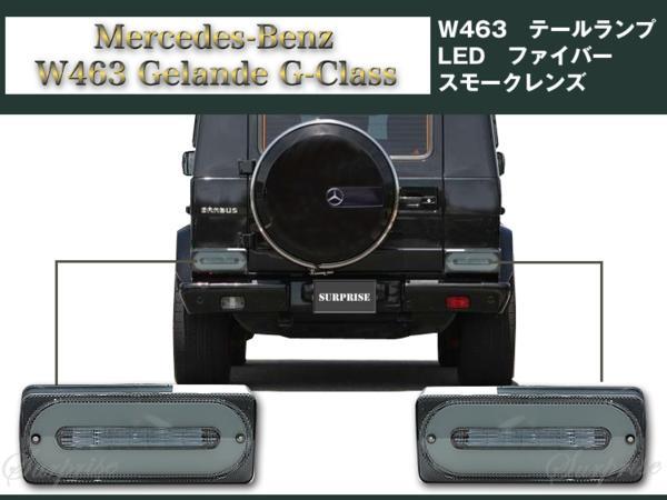 ベンツ W463 Gクラス ゲレンデ用 テールランプ LEDチューブ スモークレンズ