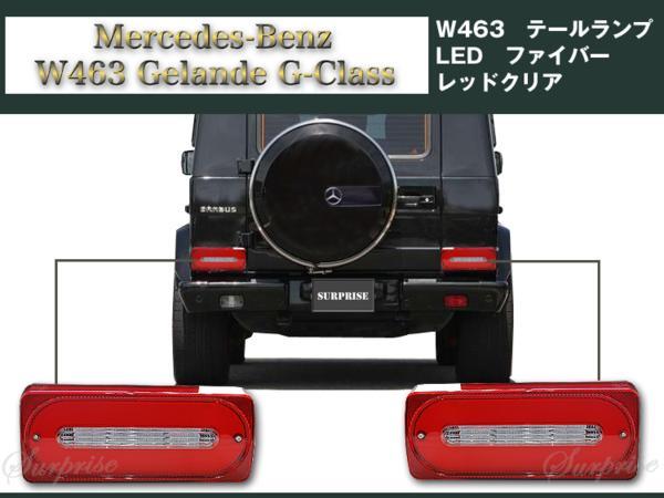 ベンツ W463 Gクラス ゲレンデ用 テールランプ LEDチューブ レッド&クリアレンズ