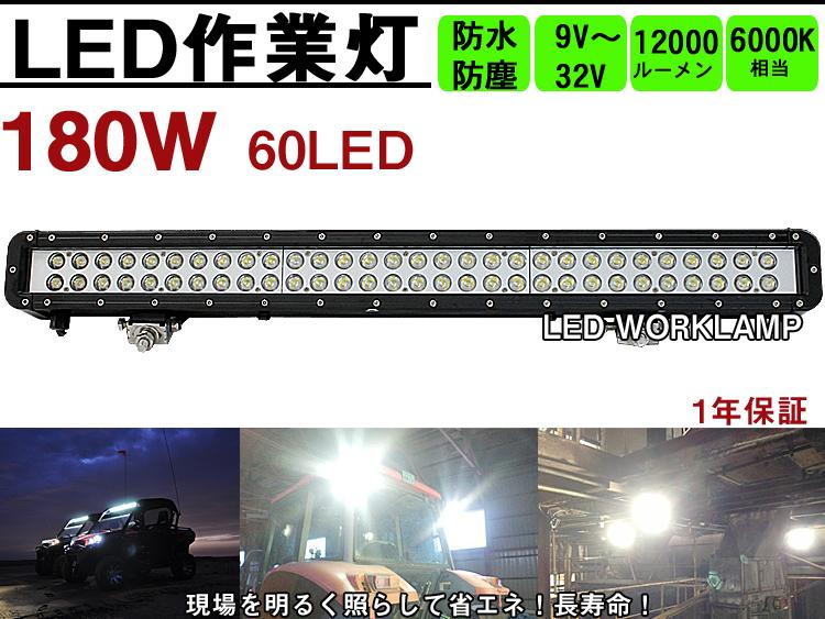 爆光 ハイパワー 180W 作業灯(集光仕様) ワークライト 12/24V