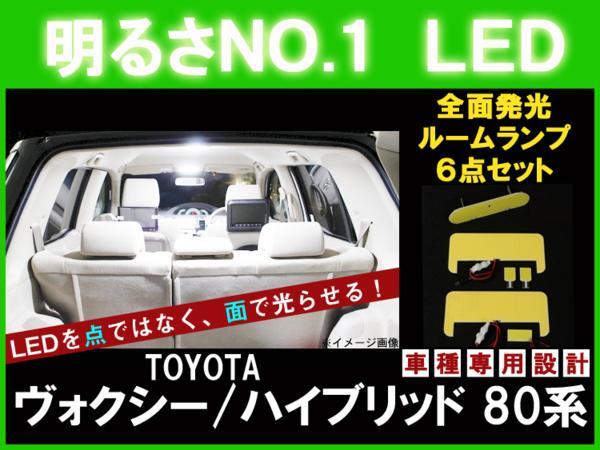 【ヴォクシー 80系】 とても明るい☆全面発光LEDルーム球セット 6点【トヨタ TOYOTA toyota】【カー用品】