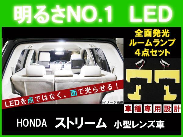 【ストリーム RN6~9】 とても明るい☆全面発光LEDルーム球セット 4点【RN6 RN7 RN8 RN9 ホンダ HONDA honda】【カー用品】