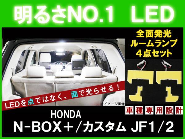 nbox nボックス n box エヌボックス N Box カスタム 驚くほど明るいルームランプ カー用品 4点 Honda Jf1 ホンダ 本物 とても明るい 全面発光ledルーム球セット Honda Jf2