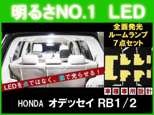 【オデッセイ RB1/RB2】 とても明るい☆全面発光LEDルーム球セット 7点【ホンダ HONDA honda】【カー用品】