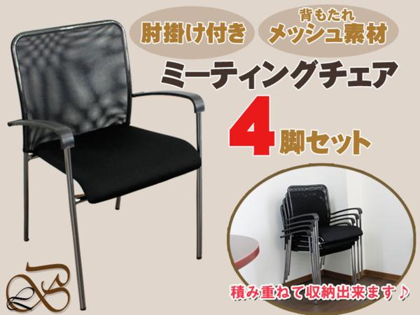 (4脚セット)オフィスチェア ミーティングチェア パソコンチェア メッシュチェア 椅子 イス いす