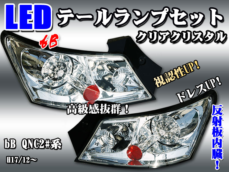 【高品質・新型・bB/QNC2#系】高輝度/LEDテールランプ『あす楽可能』【トヨタ TOYOTA toyota】【カー用品】