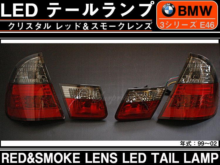 【BMW・3シリーズ・E46・ワゴン】LEDテールランプ・レッド&スモーク・SONAR製