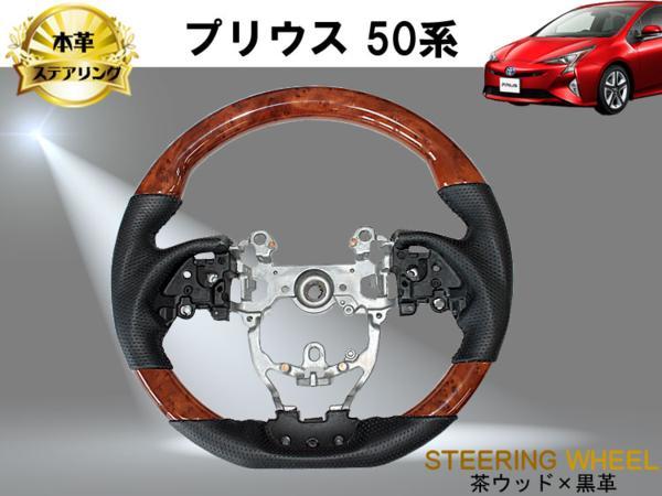 トヨタ 新型 プリウス 50系 ステアリング 本革 茶ウッド(茶木目)×黒革 ガングリップ